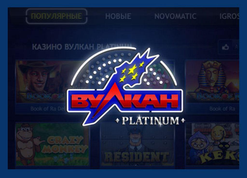 Новые игры Вулкан.Новые игровые автоматы Вулкан Вегас — одна из самых посещаемых рубрик онлайн-казино.На сайте созданы оптимальные условия для ознакомления с новинками на полной и мобильной версиях.